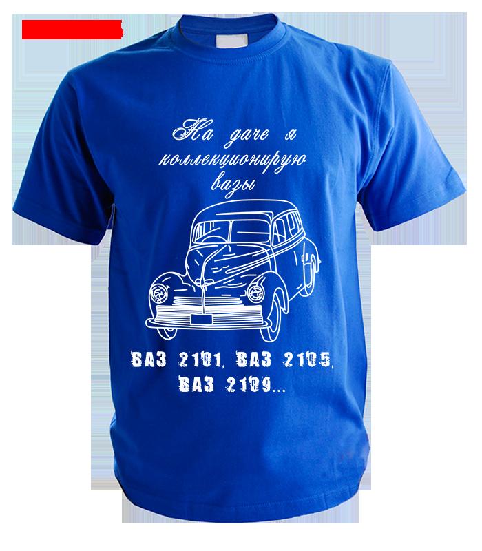 строительства смешная картинка про водителя на футболку талисман способен