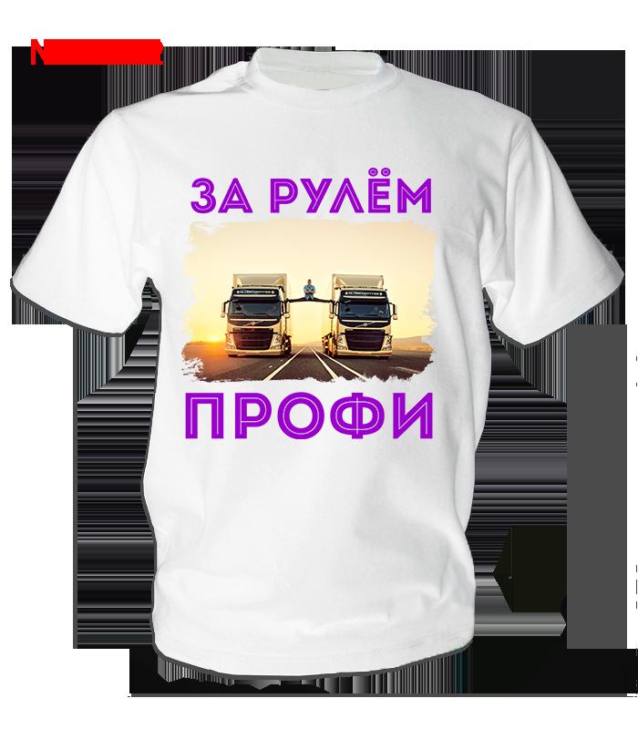 смешная картинка про водителя на футболку тренировки этой