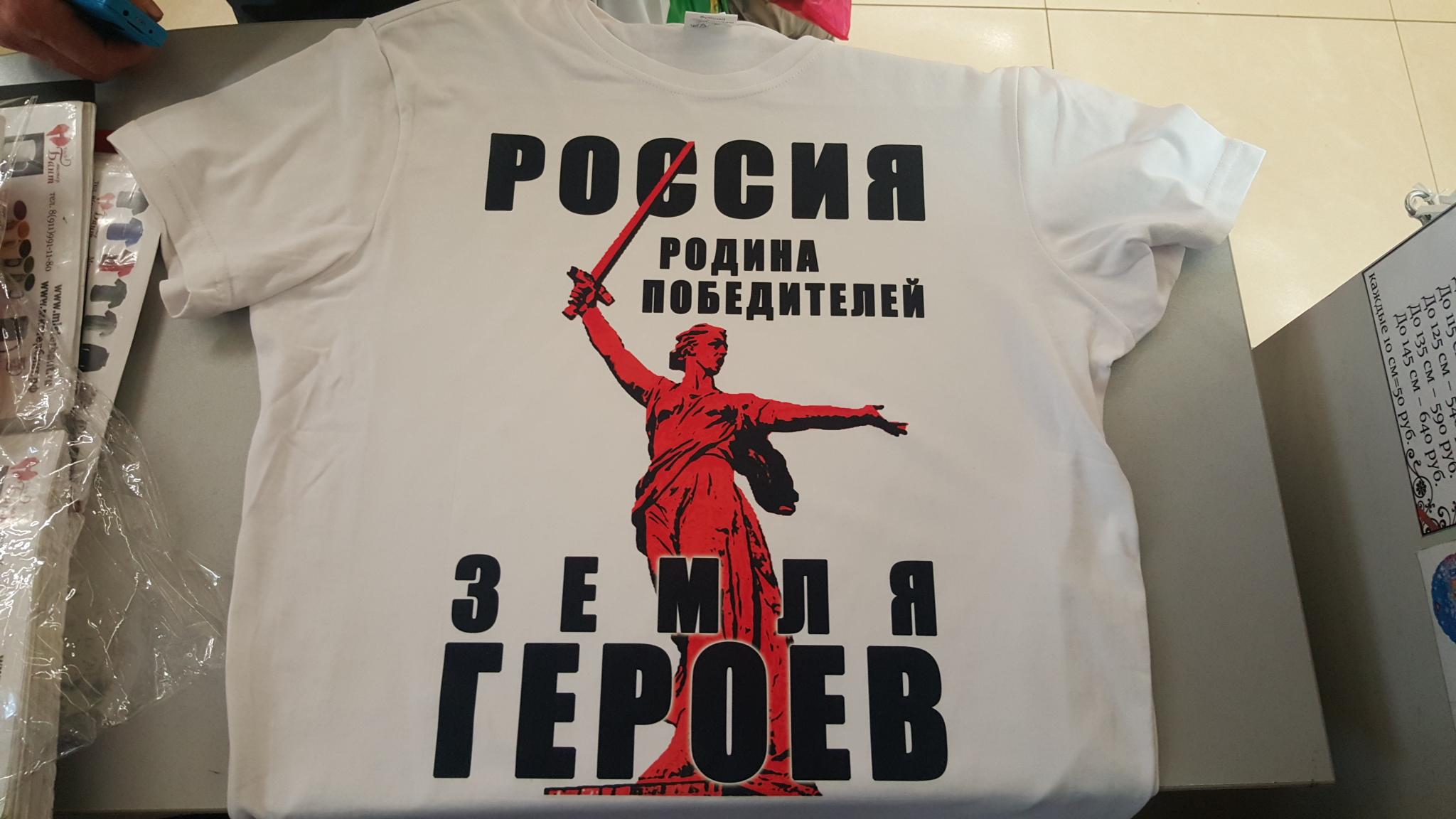 Патриотичные футболки