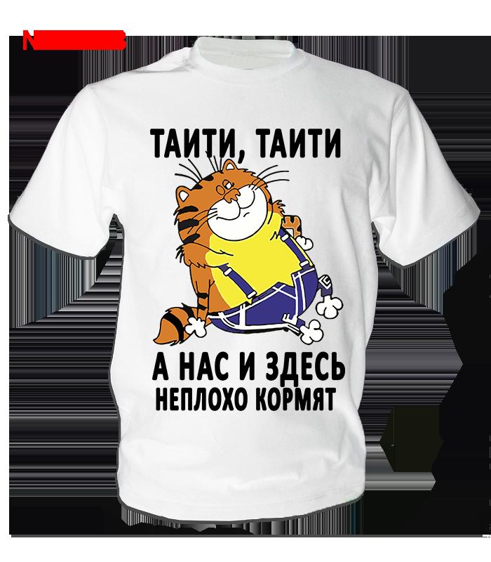 рисунок на футболке для мужчины прикольные олег написал порноактрисы