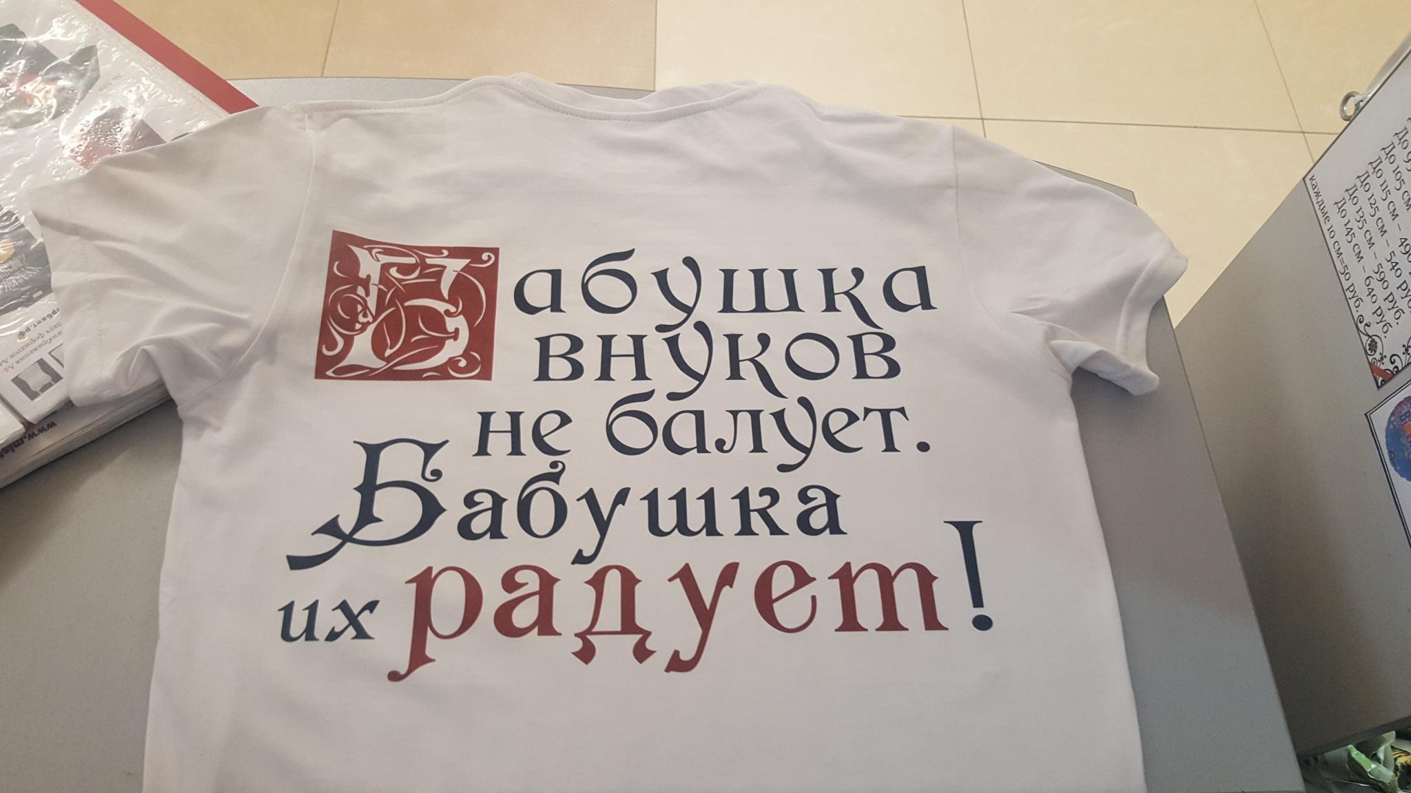 Надписи на футболках в санкт- петербурге
