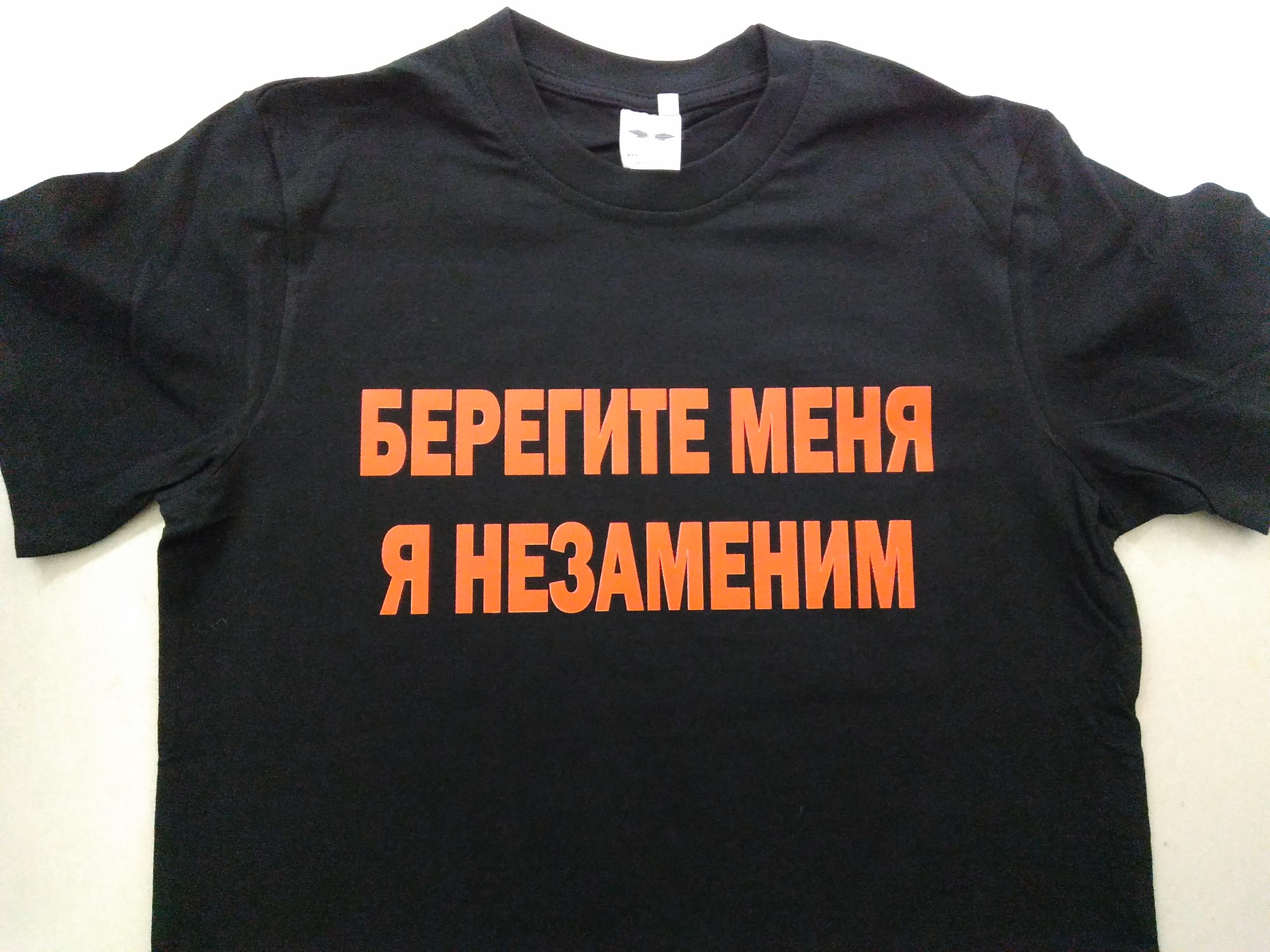 Купить Футболку С Надписью В Дудинке