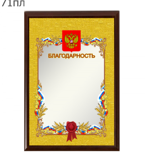 71пл.png
