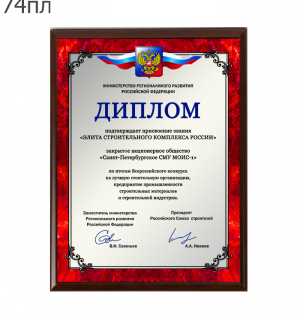 74пл.png