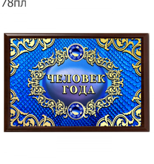 78пл.png