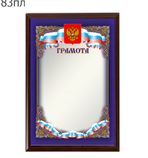 83пл.png