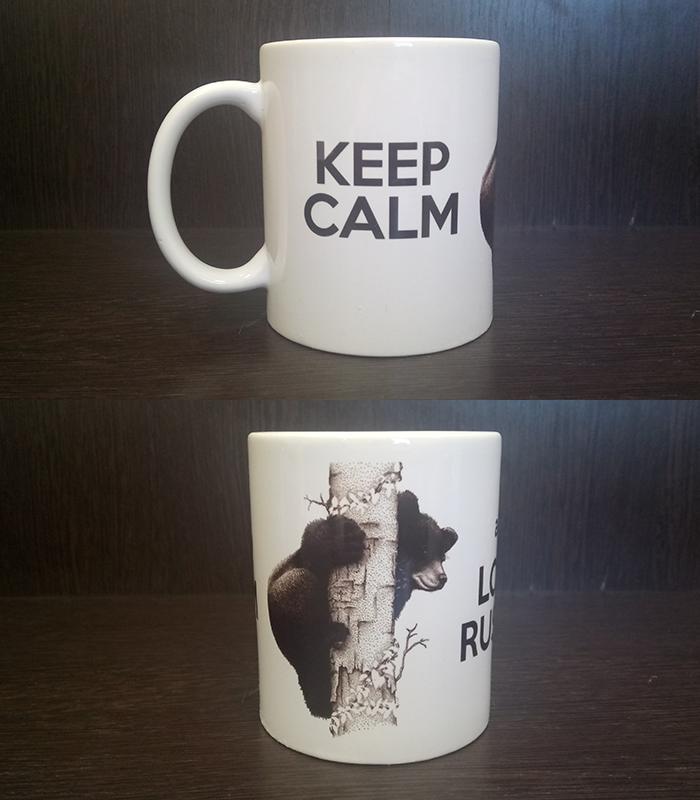 кружка Keep calm and love russia с медвежонком