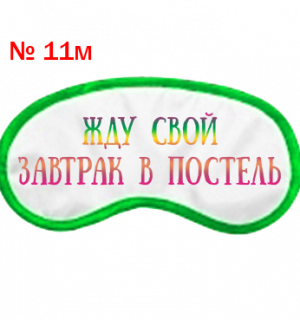 11м.png