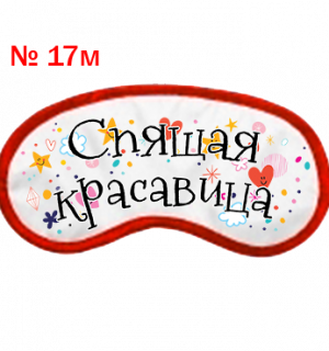 17м.png
