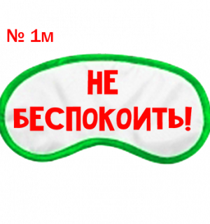 1м.png