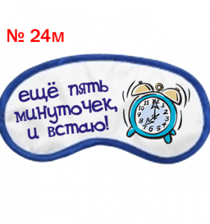 24м.png