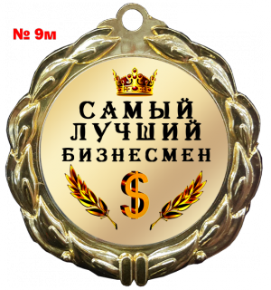 9м.png