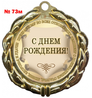 73м.png