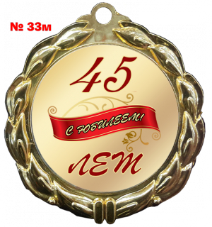 33м.png