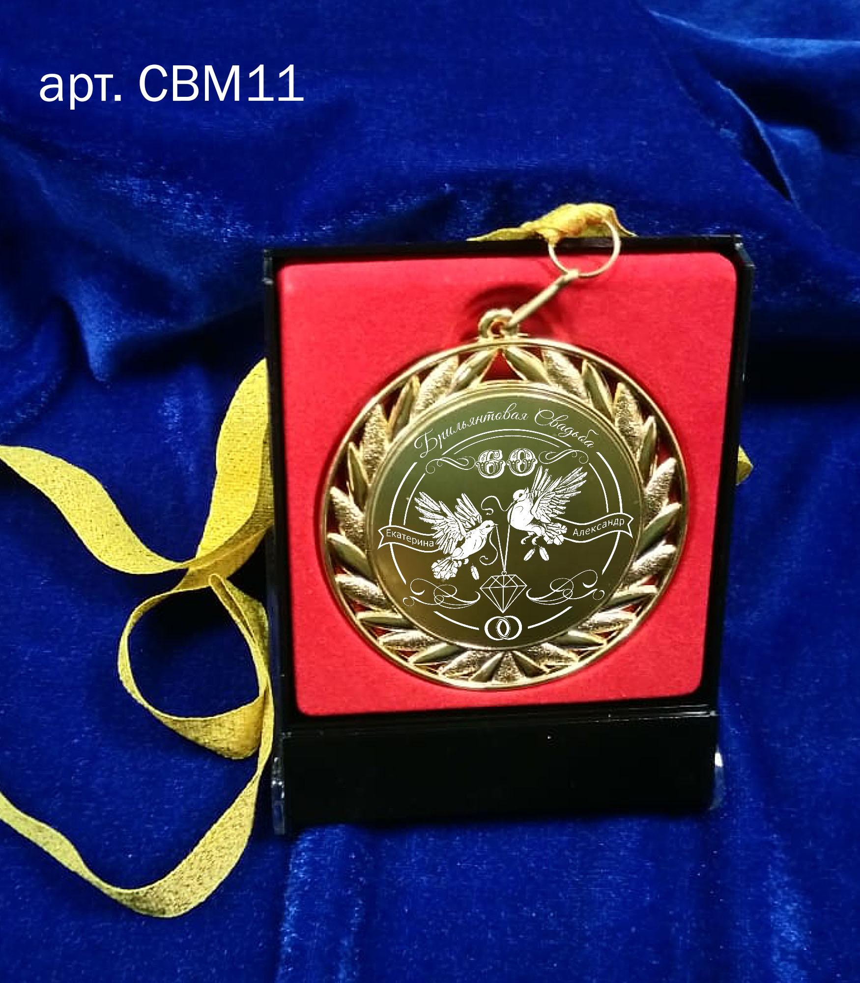гравировка на медалях