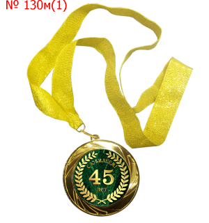 130м(1).png