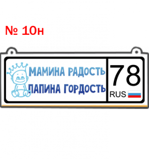 10н.png