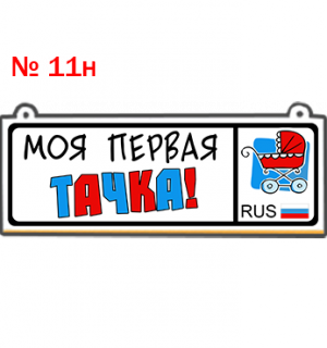 11н.png