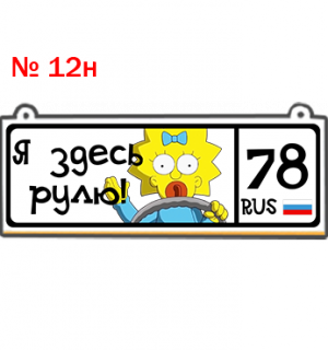12н.png