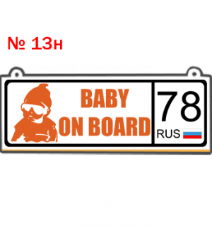 13н.png