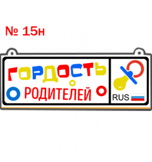 15н.png