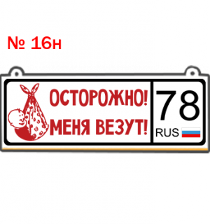 16н.png