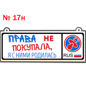 17н.png