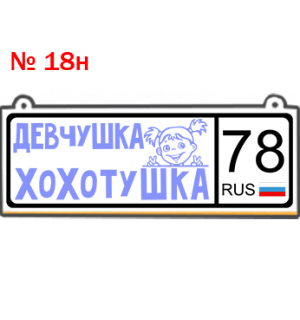 18н.png
