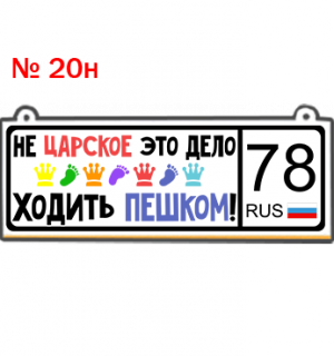 20н.png