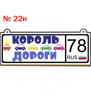 22н.png