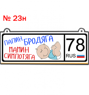 23н.png