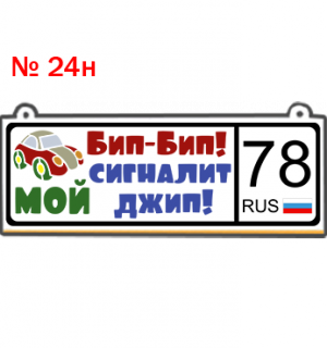 24н.png