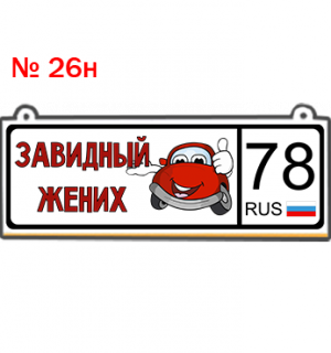 26н.png