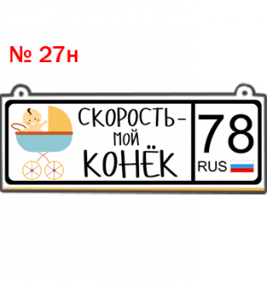 27н.png