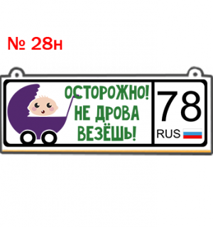 28н.png