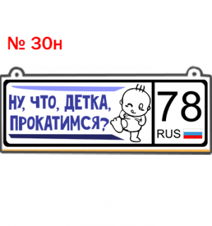 30н.png