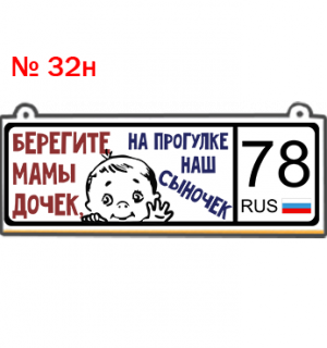 32н.png