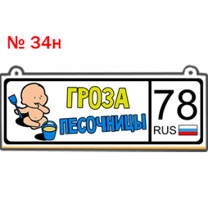 34н.png