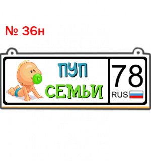 36н.png