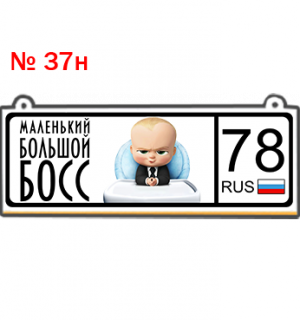 37н.png