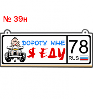 39н.png