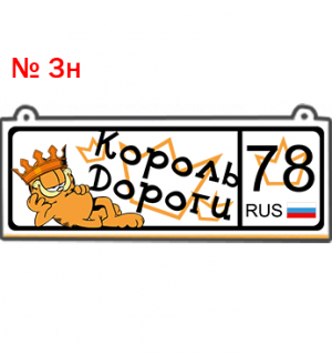 3н.png