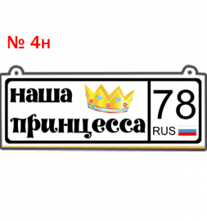 4н.png