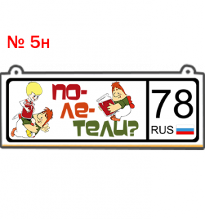 5н.png