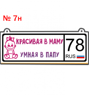 7н.png
