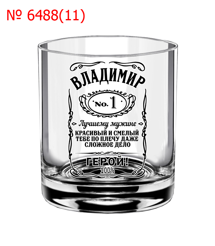 Предлагаем приобрести стакан для виски с дизайном от студии дизайна Мистер Бант, в магазине кружек