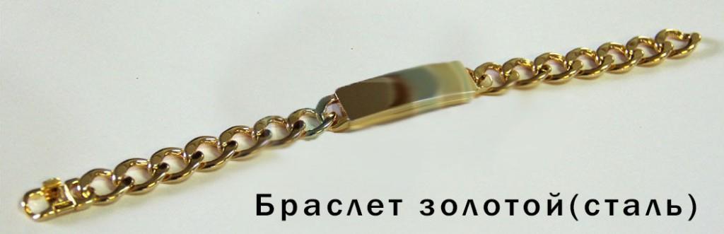 браслет-1брт