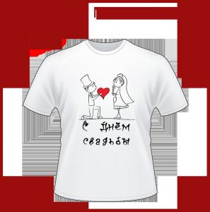 футболки Молодоженам