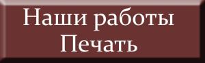 pech-1024x317